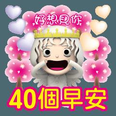 天使小丸子(40個早安)