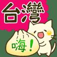 Taiwan Sticker.