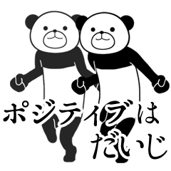シャカリキに動くパンダ