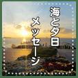 【100文字迄】海と夕日メッセージ
