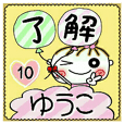 Convenient sticker of [Yuuko]!10