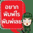 ทหารไทย สติกเกอร์ข้อความ
