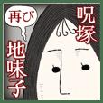 Jimiko Noroizuka 2