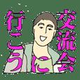 【介護の仕事応援⑦】交流会に行こう!