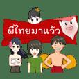 รวมฮิตผีไทย