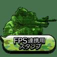 FPS連携用スタンプ