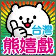 Taiwan Playful bear