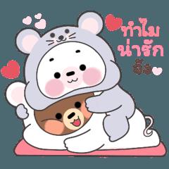 ไมโล กับ โมจิ คู่รักหมีน้อย V.2