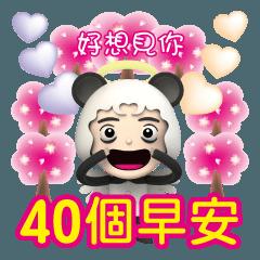 貓熊小丸子(天使早安)