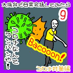 Osaka9
