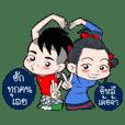BaoNaew&BongBaew