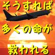 飛行機のつぶやき013