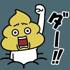 Poo Poo man 4