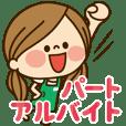 かわいい主婦の1日【パート/アルバイト編】