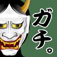 hannya-san