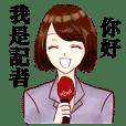台灣的記者真的很棒