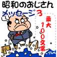 昭和のおじさん【メッセージ3】