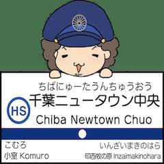 ぱんちくん駅名スタンプ〜北総線新京成線〜