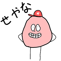 関西弁で友達にテキトーに送りつけるやつ