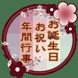 レトロが可愛い♡【お祝い言葉&年間行事】