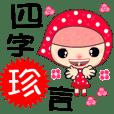 草莓妹妹(四字珍言)