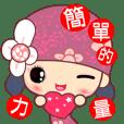 花仙娘 - 簡單的力量