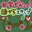 文字でか!!顔文字動物スタンプ~日常編~