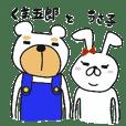 くま五郎とうさ子