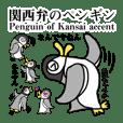 Penguin dari Kansai dialek