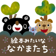 BURAKUMA&friends(moving)