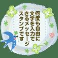 大人カワイイスタンプ【自由にメッセージ】