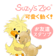 スージー・ズー アニメーションスタンプ