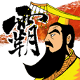 Emperor Stickers(Chinese)