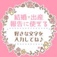 【結婚・出産報告】メッセージスタンプ