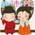 LINGLING and PEIPEI girls 13 - DAILY