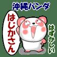 沖縄パンダ ウチナーグチと標準語