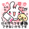 "Pretty Rabbit ""Usagi chan"" message2"