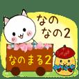 なのなの2(なのまる2)日本語
