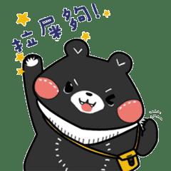 熊熊好朋友