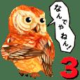 関西弁 「一言フクロウ」vol.3