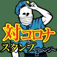 対コロナスタンプ〜リベンジ〜
