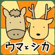 馬と鹿なスタンプ
