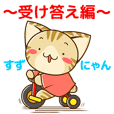 SUZU-NYAN reply sticker