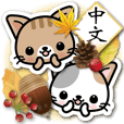Japanese Style Cat Sticker 3 ( Chinese )