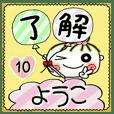 [ようこ]の便利なスタンプ!10