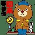 Mambo Bear