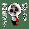Bokuchin 1