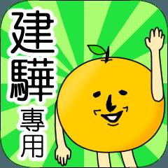 【建驊】專用 名字貼圖 橘子