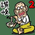 香川・讃岐弁じい 2