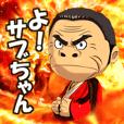 Saburo Kitajima Sticker